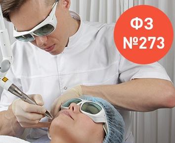 13 ноября  – 15 ноября 2017г. «Современные вопросы коррекции возрастных нарушений кожи с помощью лазерных технологий» (18 часов)